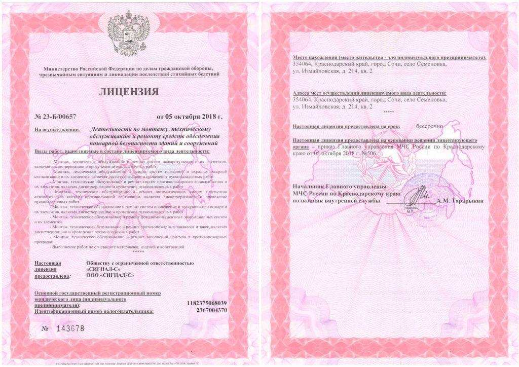 """Лицензия МЧС № 23-Б/00657 ООО """"СИГНАЛ-С"""""""
