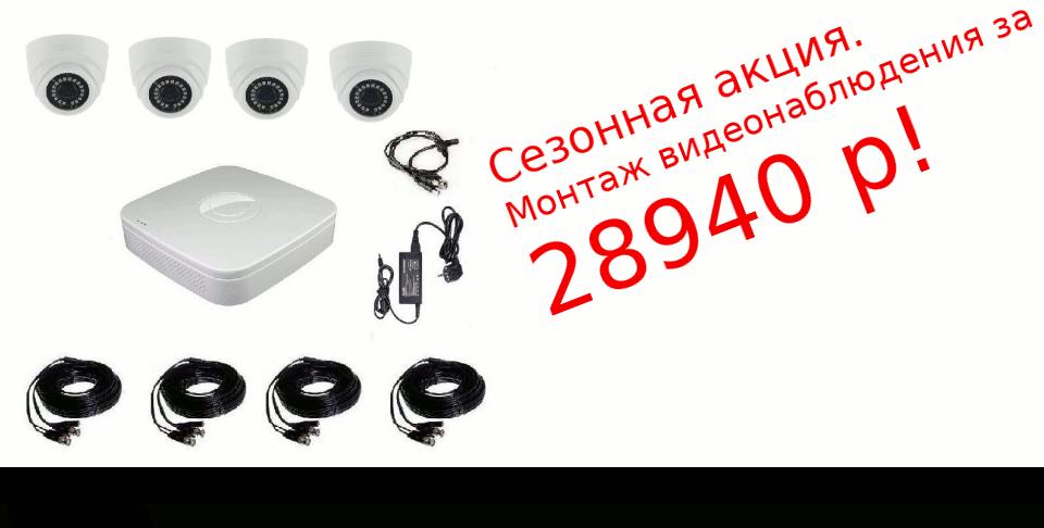 Монтаж 4 видеокамер за 28940р.