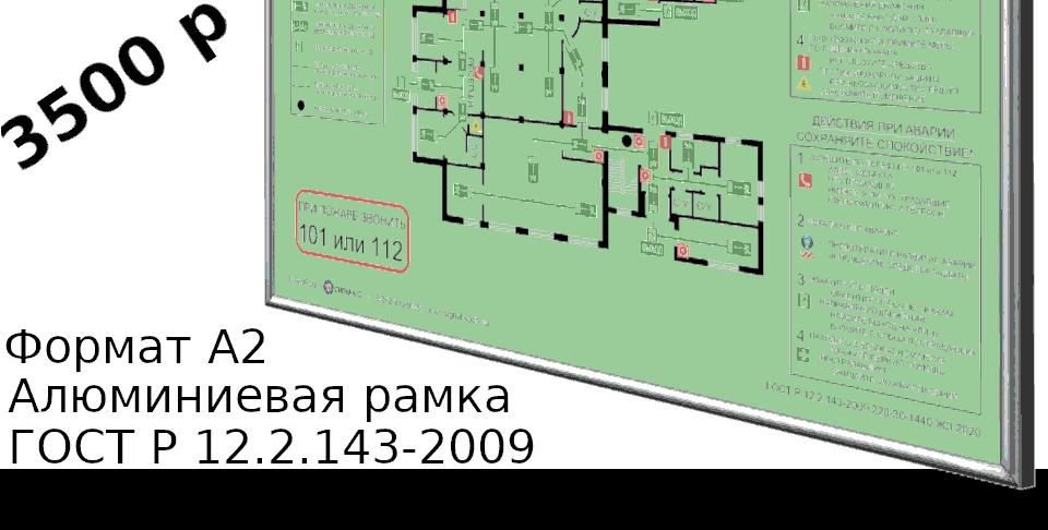 Изготовление планов эвакуации, ГОСТ Р 12.2.143 2009, алюминиевая рамка, Сигнал-С, Сочи